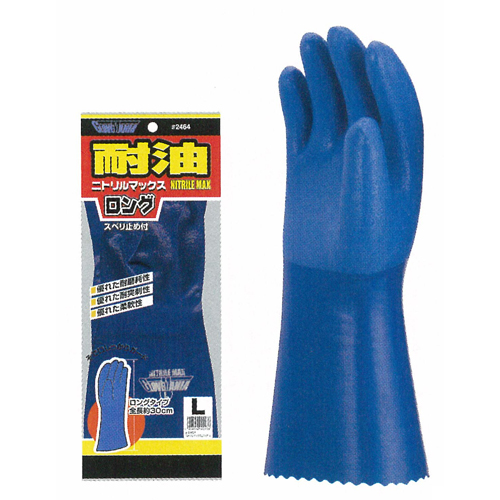 作業用手袋 2464 ニトリルマックスロング 120双