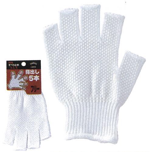 作業用手袋 2215 つぶて指出し5本白 240双