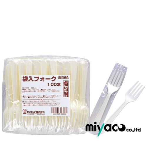 【送料無料】商い用袋入りフォーク 125mm[個包装]5000本