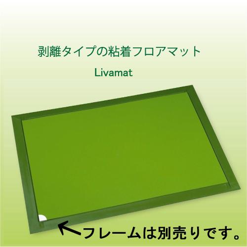 【送料無料】リバマットHRW-476T弱粘着 (30層×6枚)