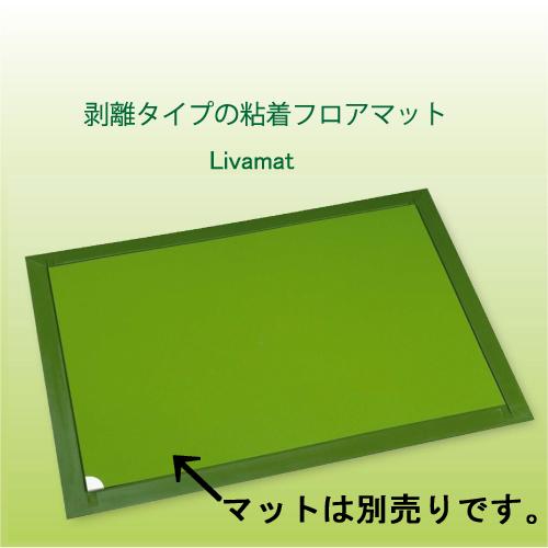 【送料無料】リバマットフレームHRF 6090-3(3面)