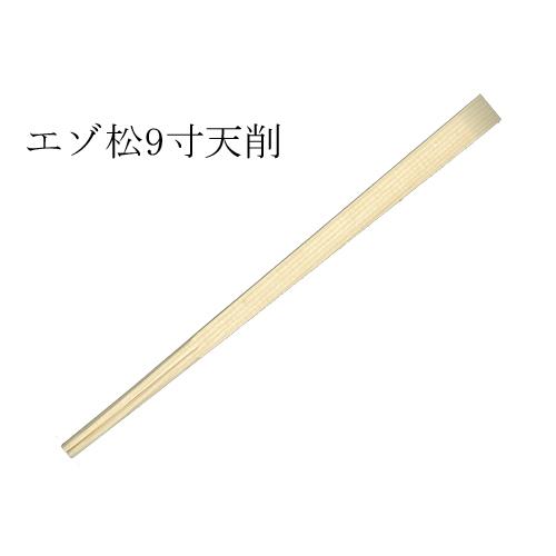 【送料無料】エゾ天削(エゾ松) 特等9寸(24cm) 5000膳