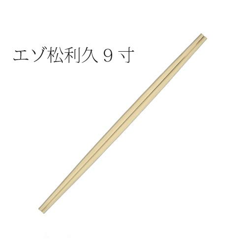 【送料無料】エゾ利久(エゾ松) 特等9寸(24cm) 5000膳