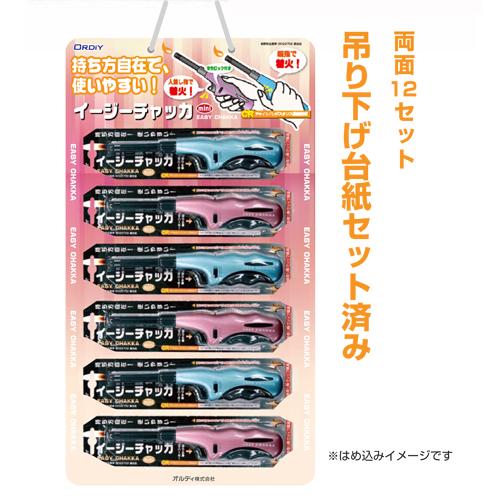 イージーチャッカmini 144個【メタリックブルー&ピンク】 144個, ツイキマチ:7ff36b62 --- officewill.xsrv.jp
