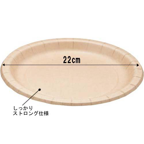 ストロングプレート【未晒】22cm 1200枚