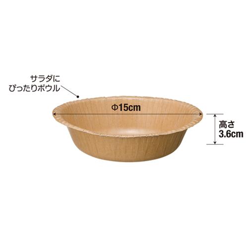 【送料無料】ペーパーボウル 未晒(410ml) 1200個