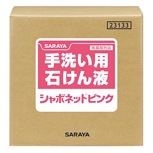 サラヤ シャボネットピンク20kg
