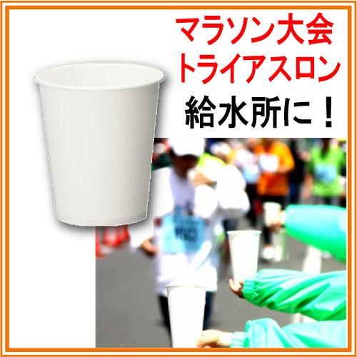 【送料無料】マラソン大会用 紙コップ 9オンス《275ml》(ホワイト)20000個セット_業務用_【激安】