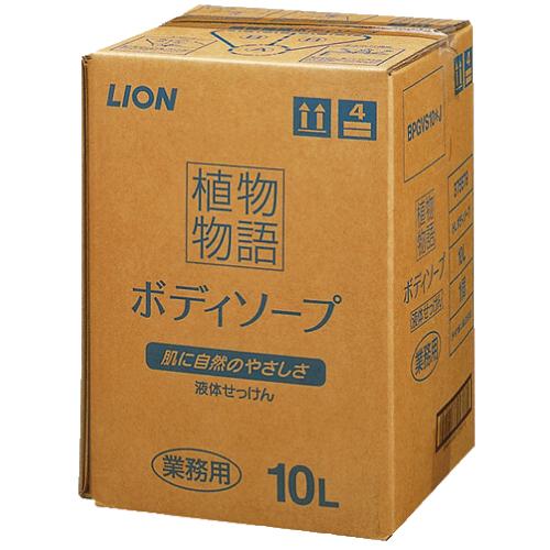 【送料無料】ボディーソープ 10L(植物物語)