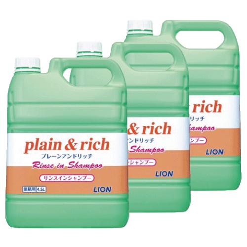リンスインシャンプー4.5L プレーン&リッチ(plain&rich)3本入