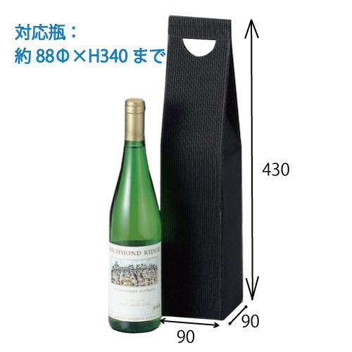 片段手提げ袋 ワイン1本用 黒 200枚(K-297)