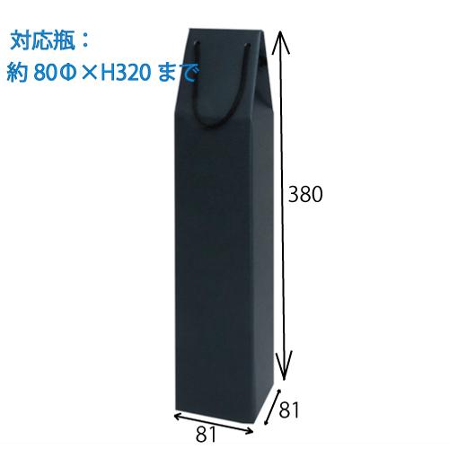 手提げ箱 ワイン1本用 黒 100枚(K-304C)