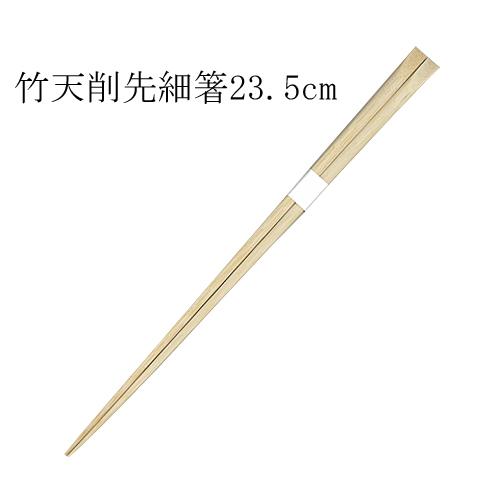 竹箸 高級極細天削 白帯巻(23.5cm)3000膳