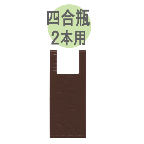 レジ袋(四合瓶/2本用)1000枚