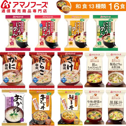 (リニューアル) アマノフーズ フリーズドライ 和食 16食 セット  お歳暮  インスタント食品