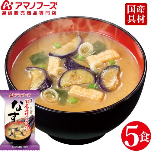 アマノフーズ フリーズドライ 味噌汁なす 5食セット