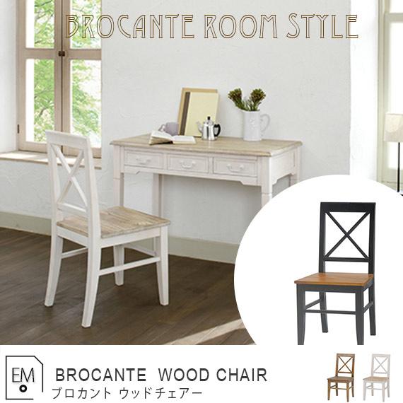 椅子 チェア スツール アンティーク ビンテージ ヴィンテージ インダストリアル 家具 古材 おしゃれ リビング BROCANTE auktn 10P28Sep16