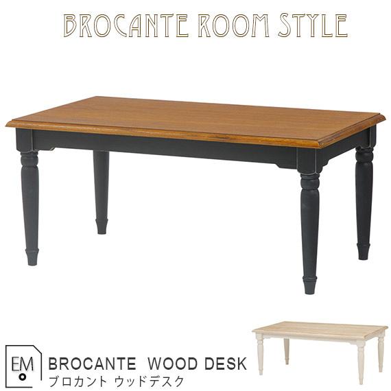 テーブル デスク ローテーブル アンティーク ビンテージ ヴィンテージ シャビー インダストリアル 家具 古材 おしゃれ リビング BROCANTE auktn 10P28Sep16