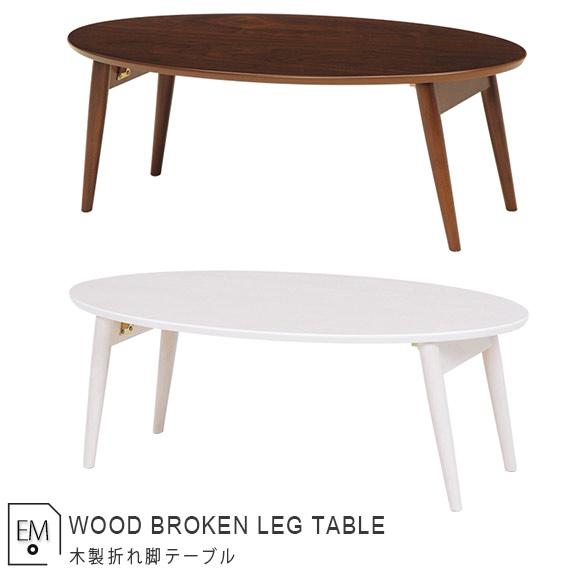 テーブル 折りたたみ ローテーブル 折れ脚 木製 ウォールナット 家具 シャビー お洒落 おしゃれ 一人暮らし 白 新生活 ホワイト リビング auktn 10P28Sep16
