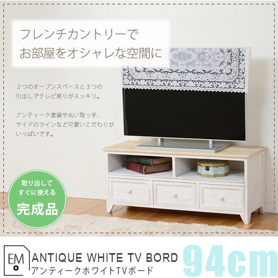 テレビ台 94cm テレビボード TVボード お洒落 白 ホワイト 木製 アンティーク フレンチ 家具 おしゃれ お洒落 シャビー かわいい リビング auktn 10P28Sep16
