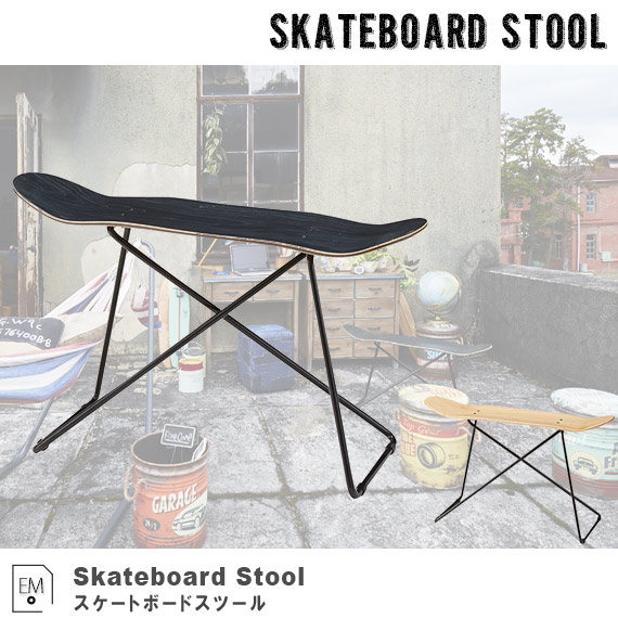 スツール おしゃれ テーブル サイドテーブル スケートボード 椅子 ベンチ 北欧 お洒落 インテリア オシャレ 男前インテリア ブルックリン 欧米 新生活 auktn 10P28Sep16