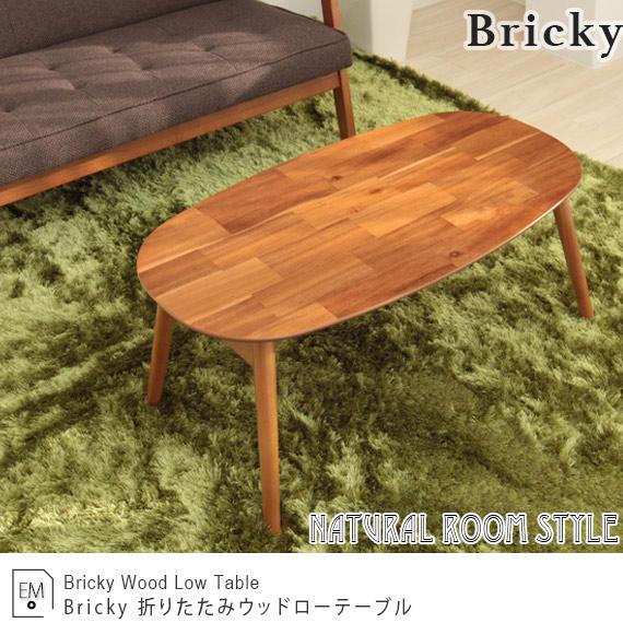 テーブル ローテーブル 木製 おしゃれ お洒落 折りたたみ コーヒーテーブル インテリア ビンテージ シャビー 木 オシャレ 北欧 ブランド デザイナーズ ライフスタイル 欧米 auktn 10P28Sep16