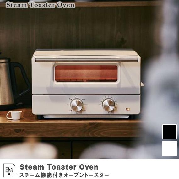 トースター おしゃれ オーブントースター ENFANCE アンファンス スチーム機能付きオーブントースター スチーム EF-IT09 キッチン 家電 北欧 白 ホワイト お洒落 インテリア オシャレ デザイナーズ ライフスタイル 欧米  auktn 10P28Sep16