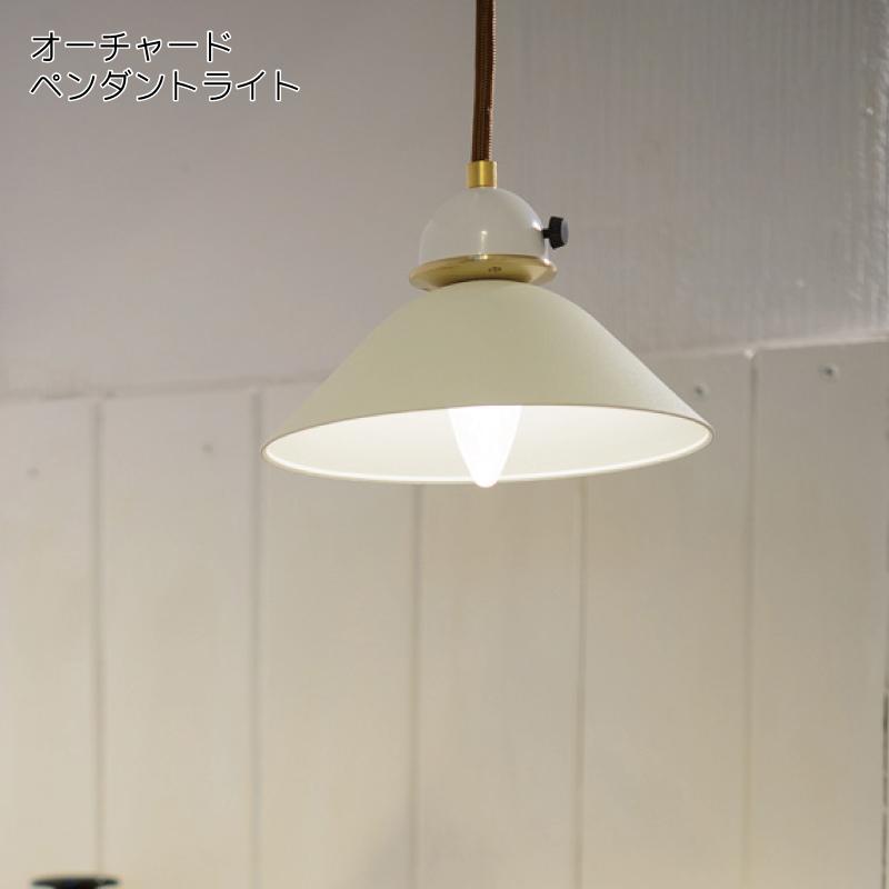 ペンダントライト 電球 おしゃれ お洒落 SWAN オーチャードペンダントライト 北欧 照明 6W おしゃれ 小さい コンパクト シーリングライト インテリア オシャレ デザイナーズ ライフスタイル 欧米 auktn 10P28Sep16