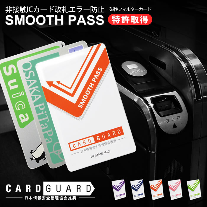 ICカードに挟むだけで改札エラーを防止できるカード☆ ゆうパケット ICカード セパレーター 好評 5%OFF 2枚重ねてエラー防止 スムーズパス GUARD 改札エラー 定期入れ CARD エラー防止 パスケース