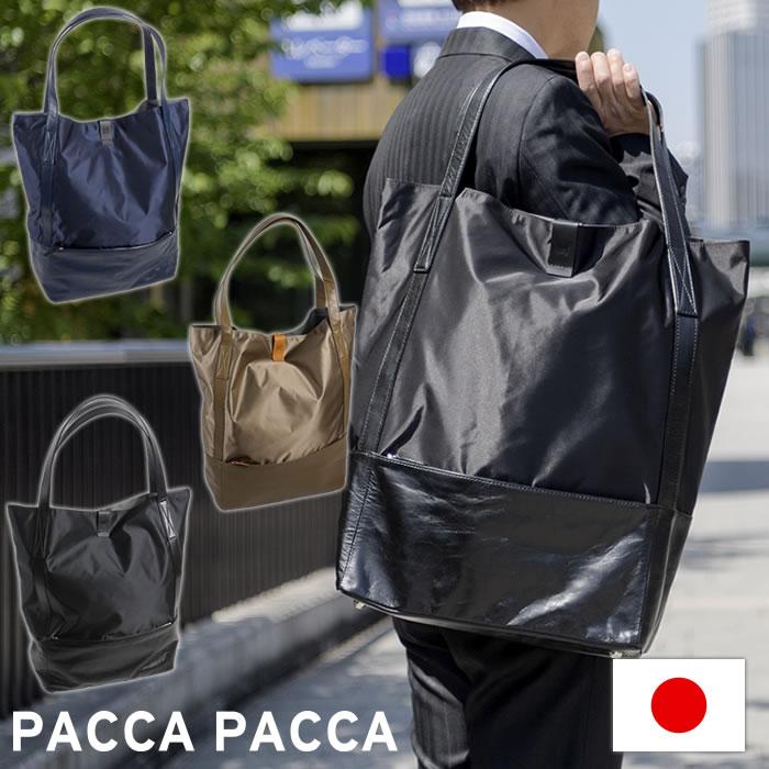 7d967c6af01c バッグレディースメンズ軽い柔らかい日本製本革馬革ナイロン女性大人カジュアルグラットpaccapacca