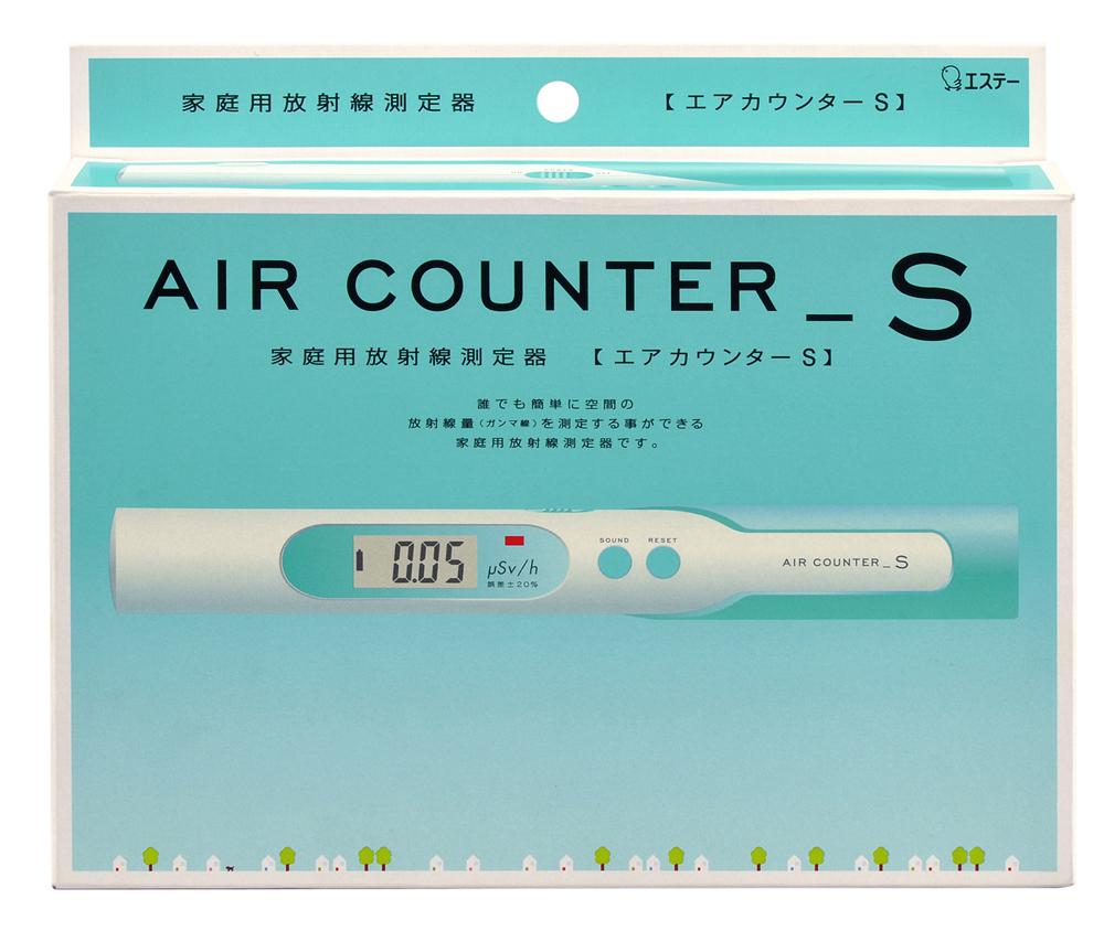 短時間計測可能なガイガーカウンター 家庭用放射能測定器 エアカウンターSエステー AIR COUNTER_S