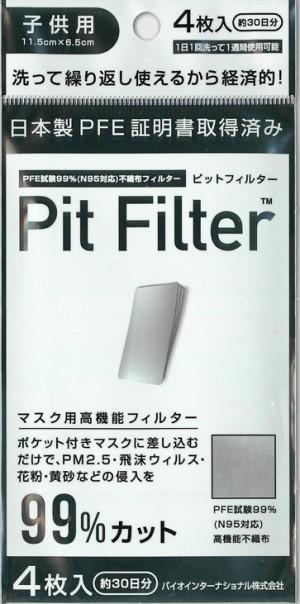 バイオインターナショナル 奉呈 N95対応高機能フィルター ピットフィルター 子供用 4枚入ピットマスク専用フィルター 日本製 送料無料 N95 クリックポスト 代引不可 無料