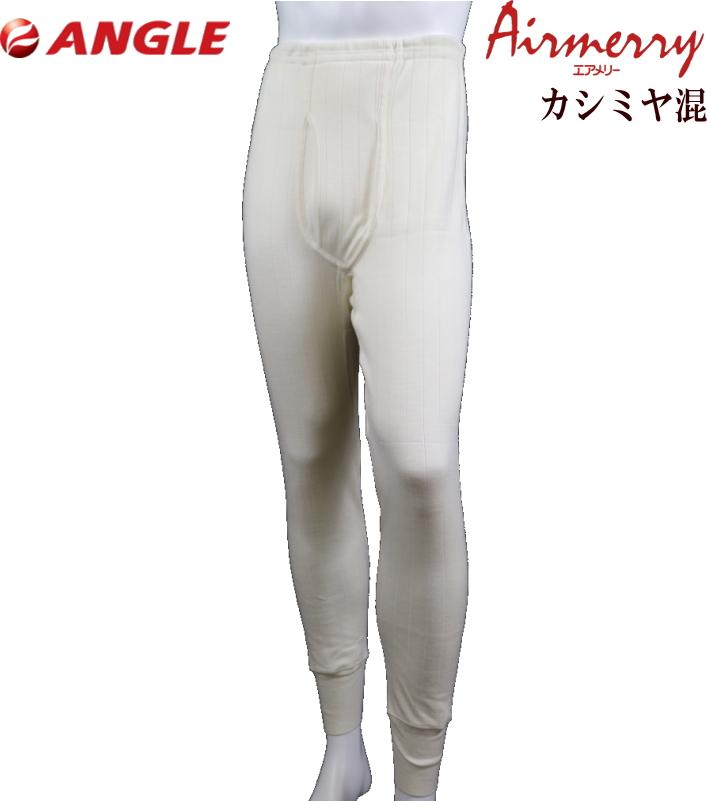 エアメリー カシミヤウール メンズ 紳士ズボン下 アングル ロングパンツ ロンパン ももひき 品番120870 紳士 あったか 2重構造