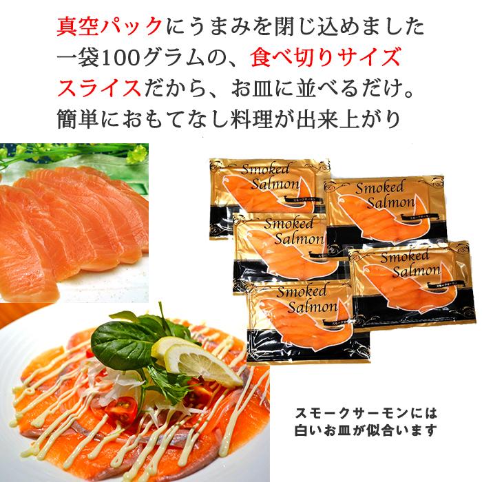 ★今だけ!とろけるスモークサーモン100g×5袋【鮭 スライス 燻製】