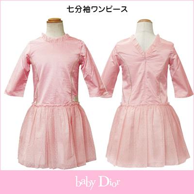 ベビーディオール Baby Dior 七分袖ワンピース CD-0225PK ★子供・パーティードレス 結婚式 フォーマル★【ブランド子供服】