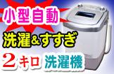 在反复洗! 自动小型洗衣机迷你洗衣机迷你洗衣机 2.0 km