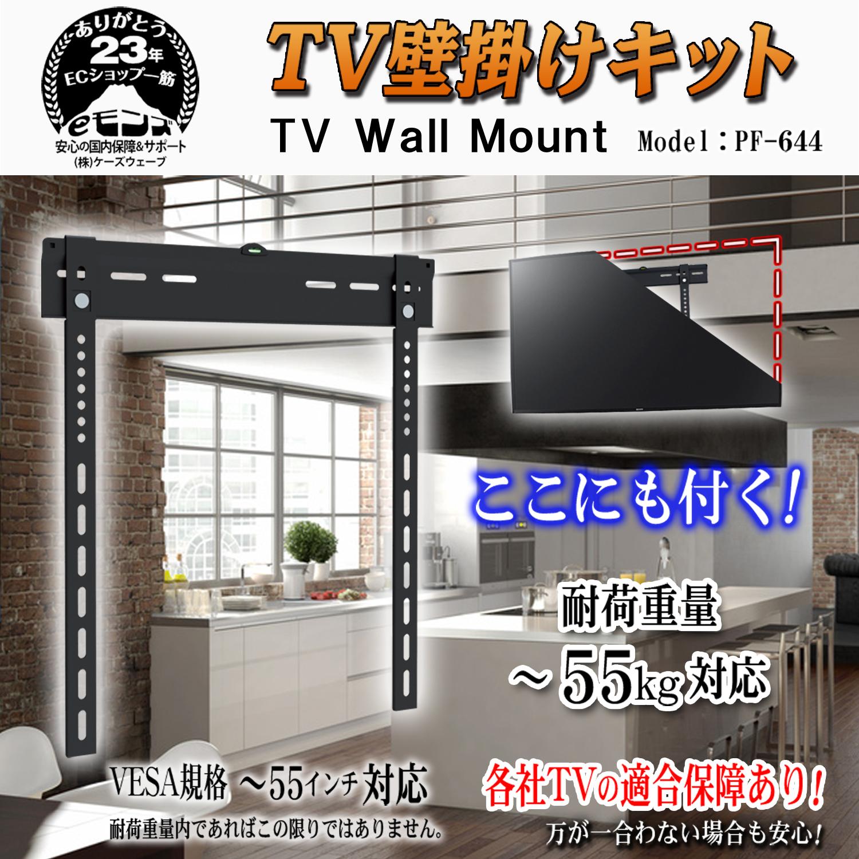 プラズマテレビ対応TV壁掛けブラケット 【LPA30-466A】 液晶/ 洗練されたデザイン/ (取付金具)