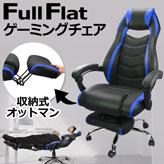 オフィスやご自宅に、フルフラットだから仮眠にも最適!収納式オットマン付き、Full Flat ゲーミングチェア【EM-215】ブルー