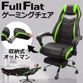 オフィスやご自宅に、フルフラットだから仮眠にも最適!収納式オットマン付き、Full Flat ゲーミングチェア【EM-215】グリーン