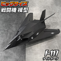 模型 激安通販販売 ディスプレイ 戦闘機 ラジコン 米軍 空軍 Fighter ジェット機 デアゴスティーニ プラモデル 飛行機 大型 ビックスケール 模型タイプ ビッグサイズ戦闘機 大人気 プレゼント F-117