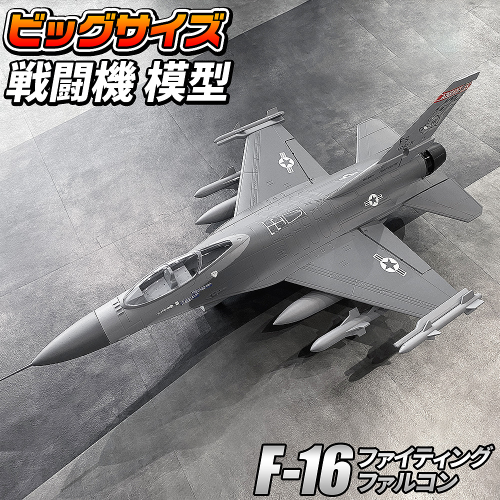模型 ディスプレイ 戦闘機 ラジコン 米軍 空軍 Fighter ジェット機 デアゴスティーニ ビックスケール 大型 プラモデル ラジコン 飛行機 プレゼント ビッグサイズ戦闘機【F-16】模型タイプ