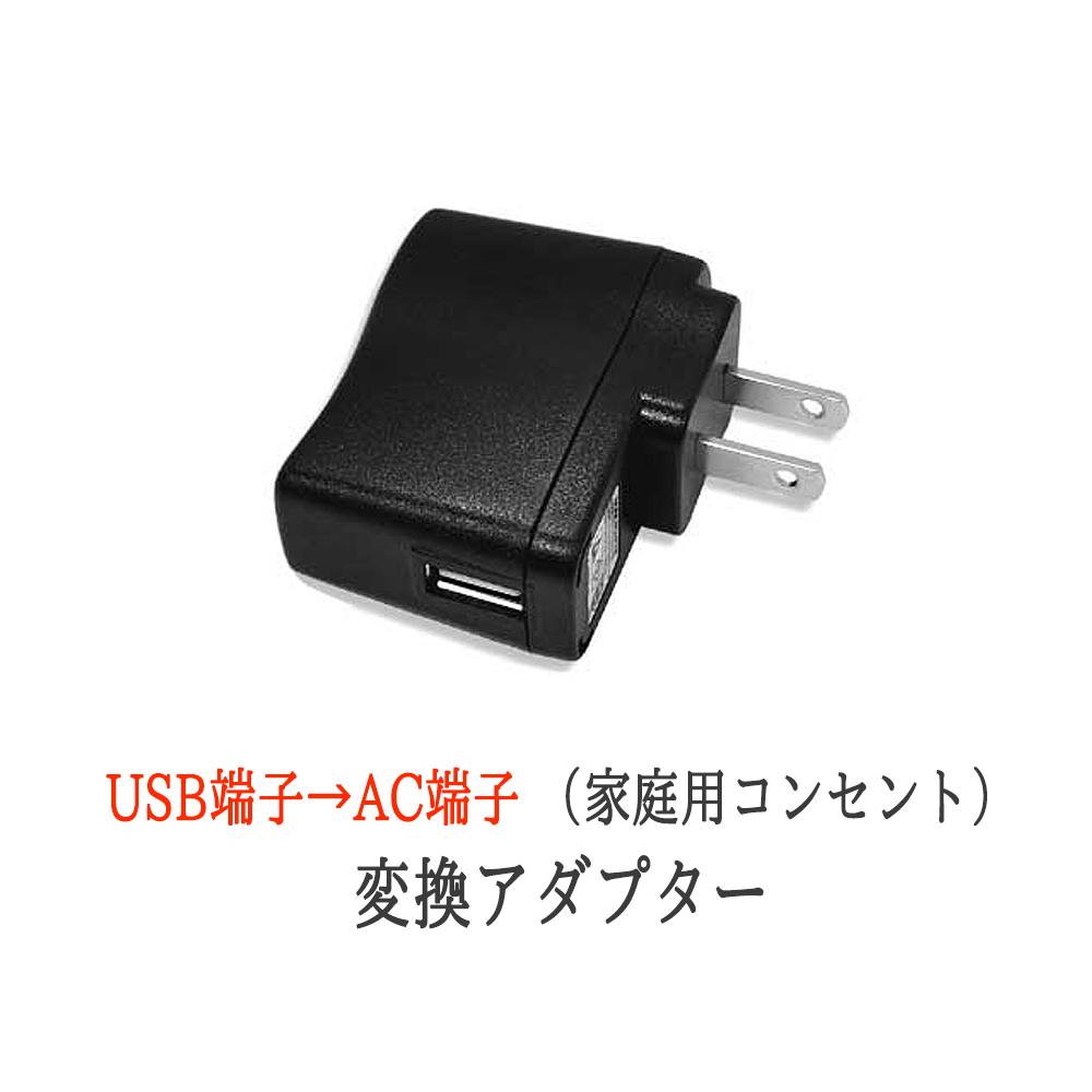 PM3時までの代引き注文なら当日発送 土日 祝除く 家庭用コンセント 無料 USB端子→AC端子 在庫処分 変換アダプタ