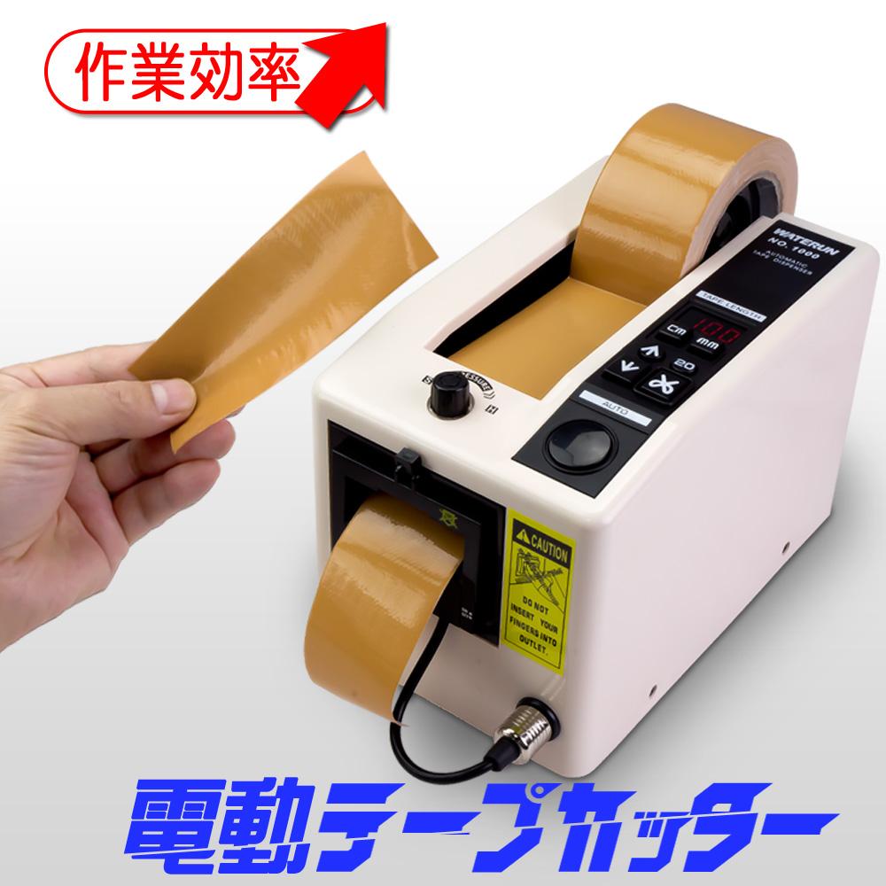 電子テープカッター 電動テープカッター 自動 [正規販売店] 業務用 梱包 倉庫 テープカッター カット 包装 大好評です 出荷 ピッキング 物流 No.1000 緩衝材 荷造 オフィス