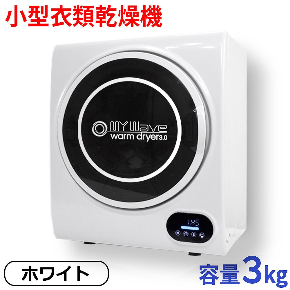 海外限定 乾燥機 洗濯機 ドラム式 衣類 脱水機 小型 コインランドリー 一人暮らし 家電 捧呈 ふんわり ホワイト Wave WARM My 乾燥 ウォームドライヤー3.0 warm dryer3.0 布団 マイウェーブ