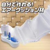 包装梱包作業に最適!自分で作れる!エアークッション材製造機【エアピー】本体