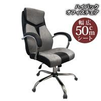 最新入荷 オフィスチェア おしゃれ 椅子 リクライニング OAチェア 腰痛 メッシュ 腰痛 ハイバック パソコンチェア オフィスチェア デスクチェア 椅子 イス【EM-C2528 本体カラー:グレイ】, 香川町:861b3c55 --- polikem.com.co