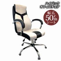 オフィスチェア おしゃれ リクライニング OAチェア メッシュ 腰痛 ハイバック デスクチェア イス 品質保証 EM-C2528 パソコンチェア 本体カラー:ベージュ 椅子 デポー