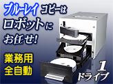 ディスクコピーはロボットにお任せ!面倒なパソコン操作や手作業無しに次々とコピー!オートローダー付きブルーレイBlu-ray対応デュプリケーター【CUB25-S1T-BD】1ドライブタイプ