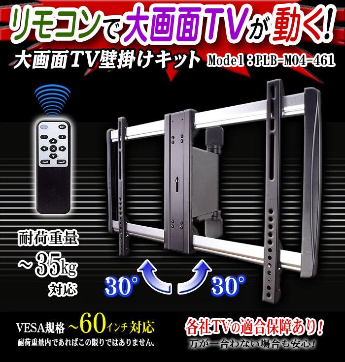 液晶/等离子电视对应!电视电动墙壁装饰括弧(家具)电视~重35kg对应