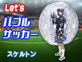 競技、イベント、レジャーに!バブルサッカー用【PVCバンパーボール/スケルトン】